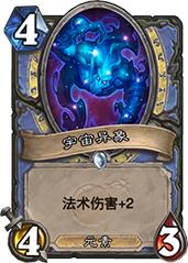 炉石传说宇宙异像