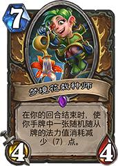 炉石传说梦境花栽种师