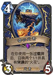 炉石传说雷云元素