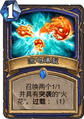 炉石传说流电爆裂