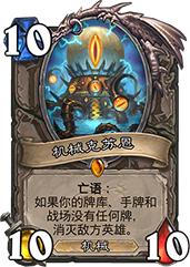 炉石传说机械克苏恩