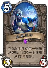 炉石传说全息术士