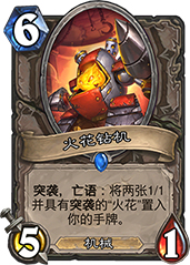 炉石传说火花钻机