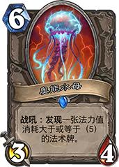 炉石传说奥能水母