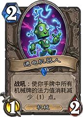 炉石传说通电机器人