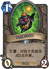 炉石传说地精炸弹
