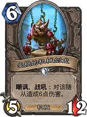 炉石传说受损的机械剑龙