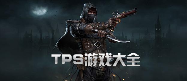 TPS游戲大全