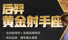 王者荣耀后羿黄金射手座视频 新皮肤实战测试视频