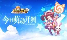 《明日决胜!》今日萌动测试开启 超Q萌大型冒险手游