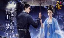 《天盛长歌》电视剧同名手游8月17日付费删档测试开启