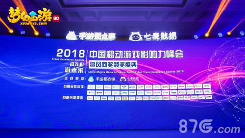《梦幻西游3D》获最具期待手游奖 开启甜蜜七夕