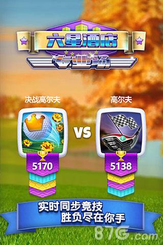 决战高尔夫截图2