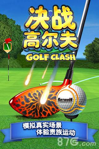 决战高尔夫截图1