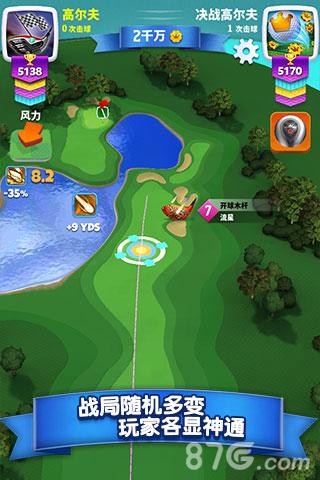 决战高尔夫截图5