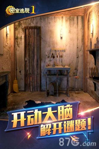 密室逃脱1逃离地牢截图4