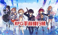 RPG手游云顶棋牌手机官网榜前十名 2018好玩的角色扮演手游推荐