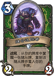 炉石传说缝合追踪兽