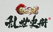 《乱世王者》玩家传记集《乱世史记》正式发布