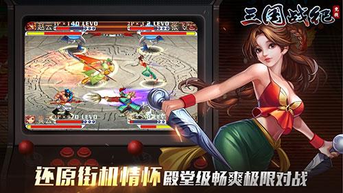 七夕节《三国战纪:竞技》 给你一个不一样的貂蝉