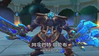 万王之王3D百臂巨人副本视频攻略 25人本BOSS打法教程视频