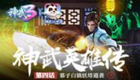 《神武3》动画片《神武英雄传》第四话:慕子白镇妖塔遇袭