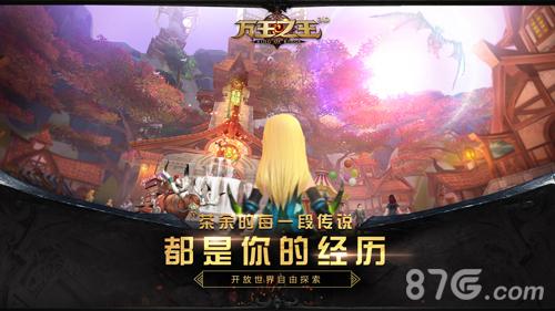 万王之王3D截图3