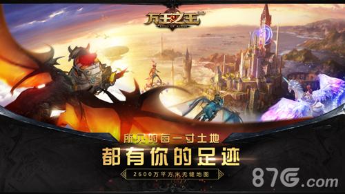 万王之王3D截图5