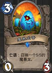 炉石传说魔暴龙蛋