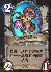 炉石传说丧钟机器人