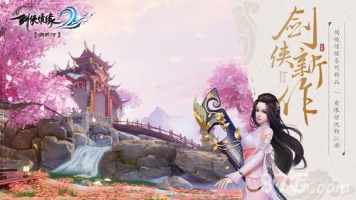 剑侠情缘2:剑歌行截图3