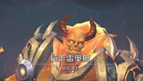 万王之王3D炎魔副本视频攻略 5人本BOSS打法教程视频
