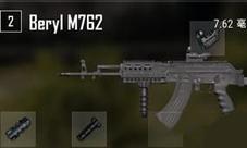绝地求生刺激战场M762怎么样 M762伤害数据配件攻略