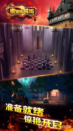 密室逃脱15神秘宫殿截图4