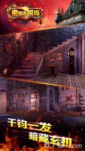 密室逃脱15神秘宫殿截图5
