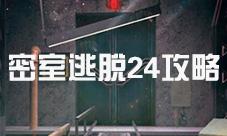 密室逃脫24