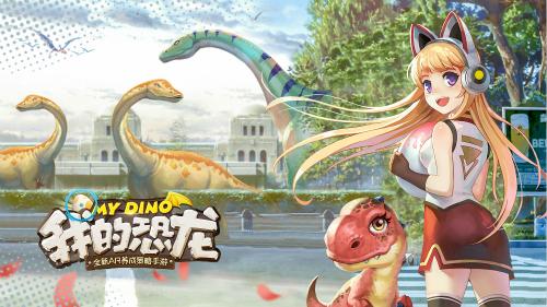 我的恐龙3