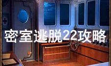 ?密室逃脫22