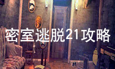 ?密室逃脫21
