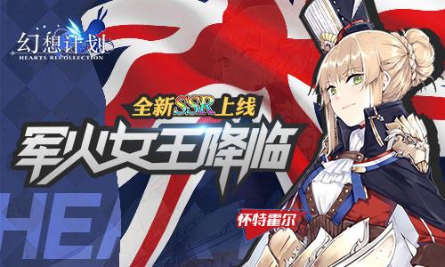 军火女王降临《幻想计划》全新SSR即将上线