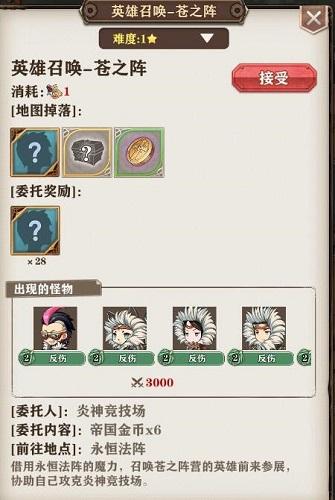苍之纪元2