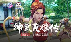 《神武3》动画片《神武英雄传》第五话:九黎的野心