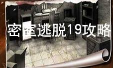 ?密室逃脫19