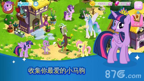 小马宝莉:友谊的魔法截图2