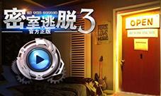 密室逃脱3