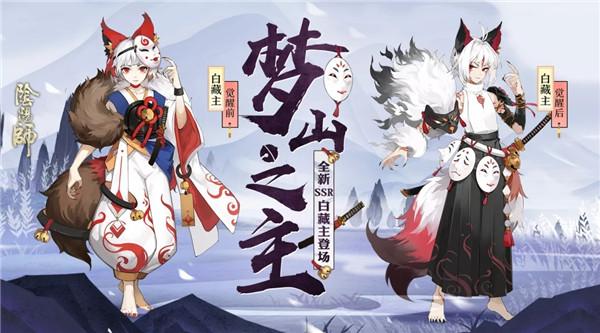 阴阳师白藏主