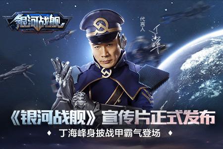 丁海峰身披战甲登场《银河战舰》宣传片正式发布