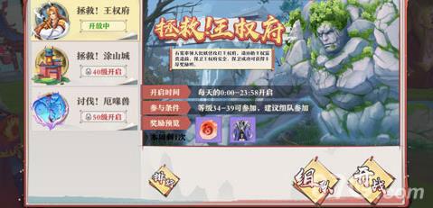 狐妖小红娘手游传承宝石1