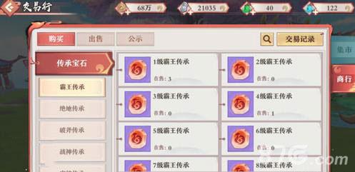 狐妖小红娘手游传承宝石2