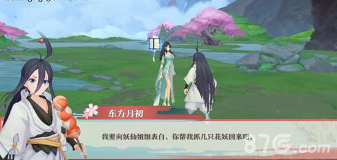 狐妖小红娘手游求婚大作战1
